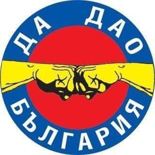 ДА ДАО - Българското бойно изкуство